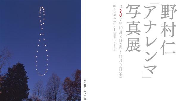 野村仁「アナレンマ」写真展