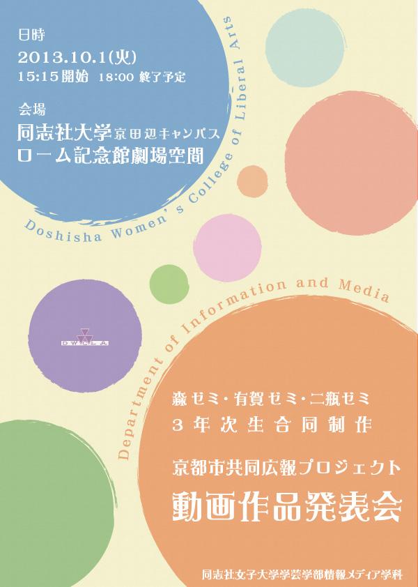 森・有賀・二瓶ゼミ合同制作「京都市政を広報するメディアコンテンツ」発表会
