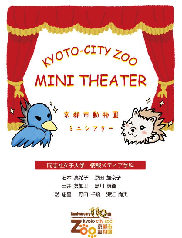 京都市動物園 ミニシアター