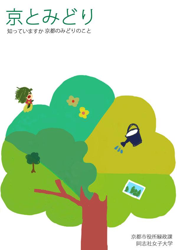 京とみどり きみまると学ぶ緑化事業