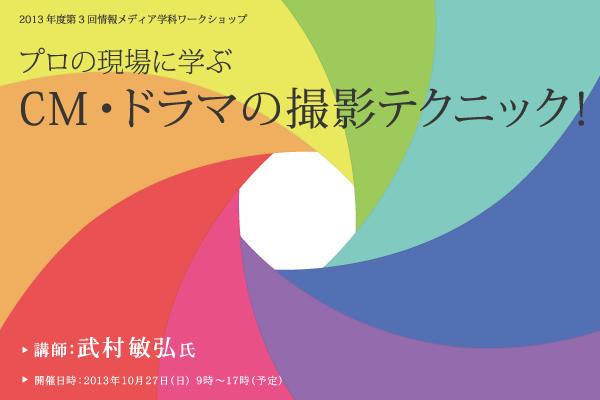 プロの現場に学ぶ CM・ドラマの撮影テクニック!