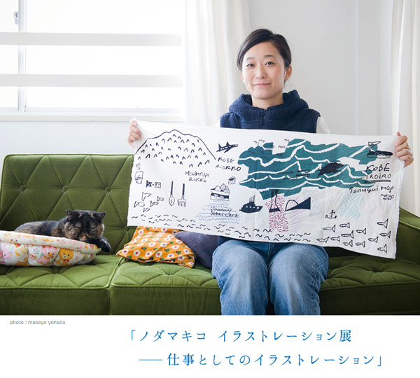 ノダマキコ イラストレーション展 — 仕事としてのイラストレーション