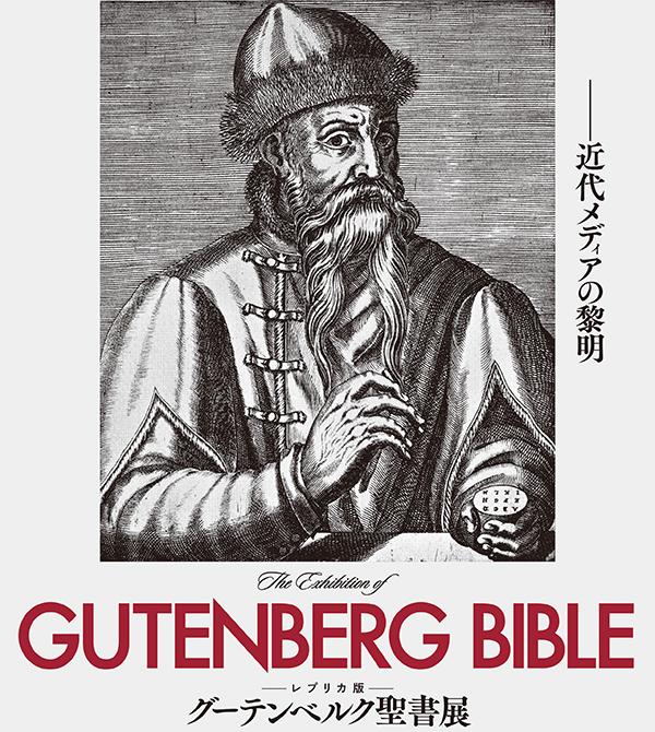 グーテンベルク聖書展