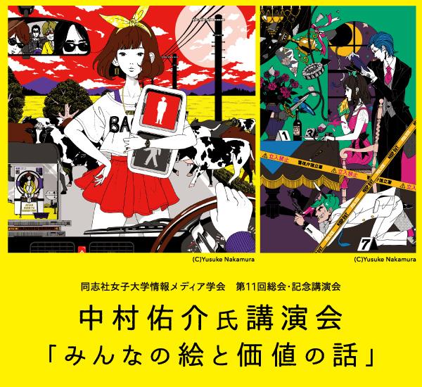 情報メディア学会第11回総会・記念講演会 中村佑介氏講演会「みんなの絵と価値の話」