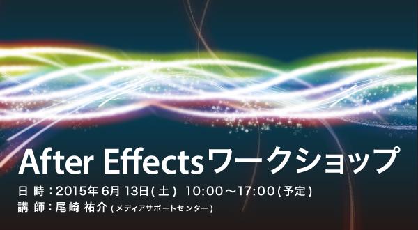 2015年度 After Effectsワークショップ