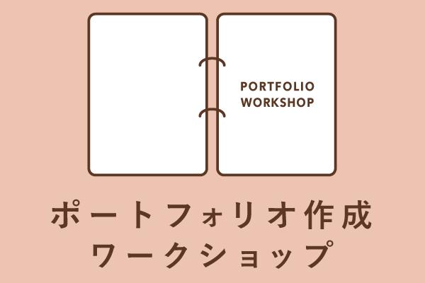 ポートフォリオ作成ワークショップ