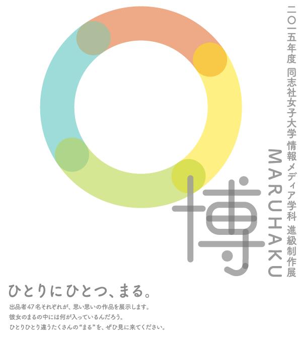 2015年度 同志社女子大学 情報メディア学科 進級制作展「○博 MARUHAKU」