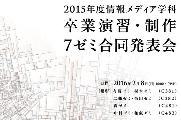 2015年度 情報メディア学科  卒業演習・制作 7ゼミ合同発表会