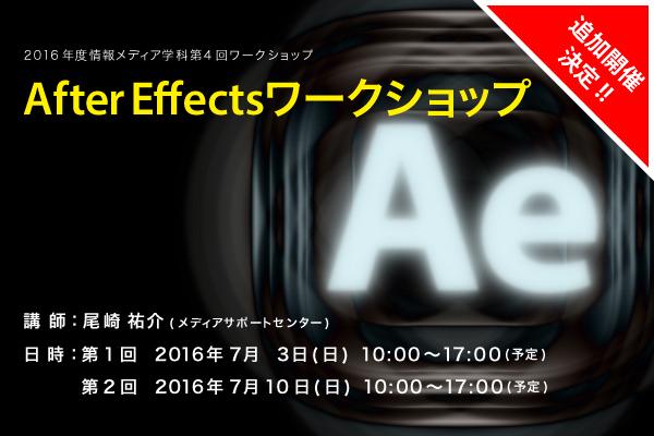 【追加開催決定!】After Effectsワークショップ