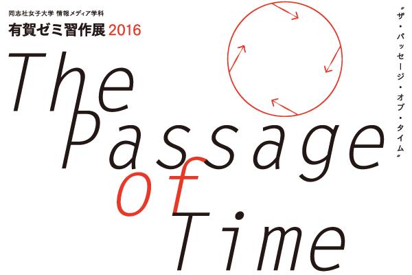 有賀ゼミ習作展2016「The Passage of Time」
