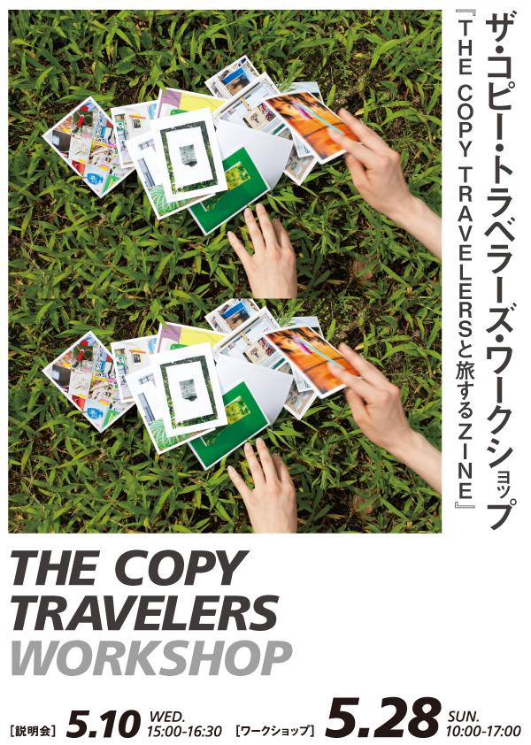 ザ・コピー・トラベラーズ・ワークショップ『THE COPY TRAVELERSと旅するZINE』