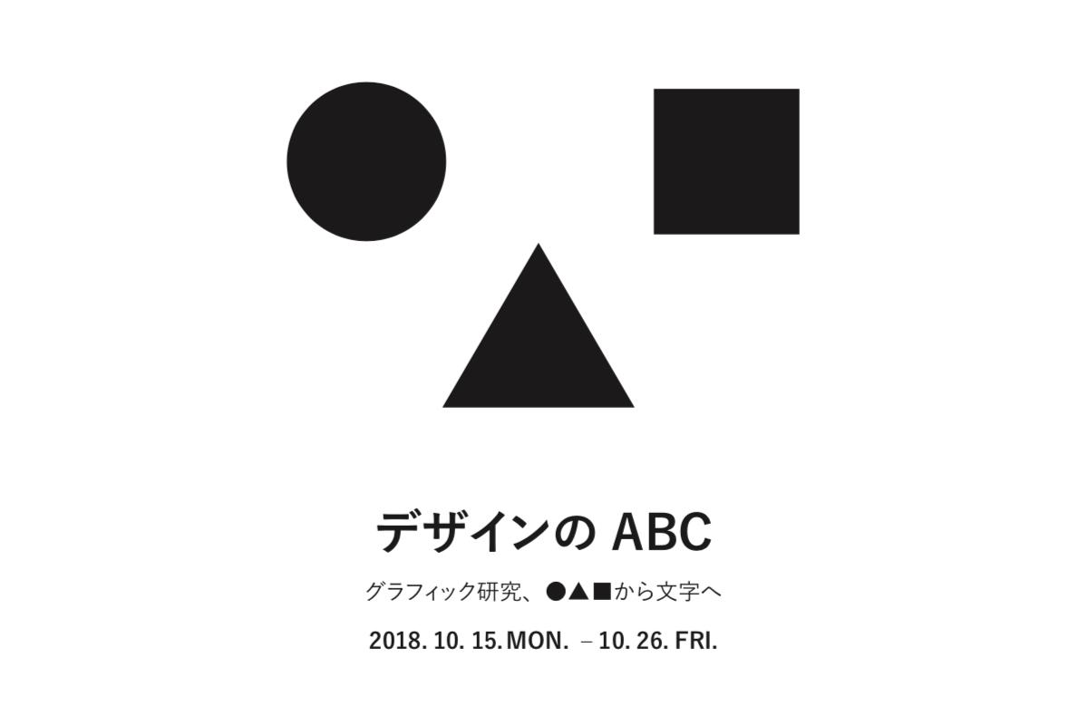 グラフィックデザイン・WEB基礎演習成果展-デザインの ABC グラフィック研究、●▲■から文字へ-