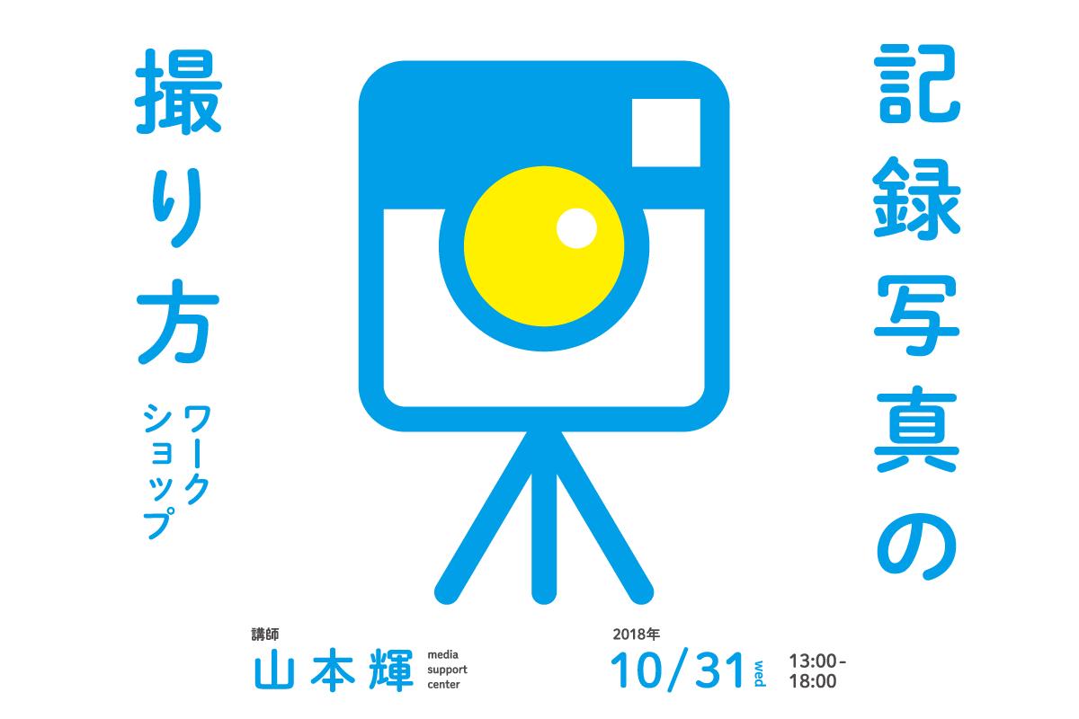 記録写真の撮り方ワークショップ
