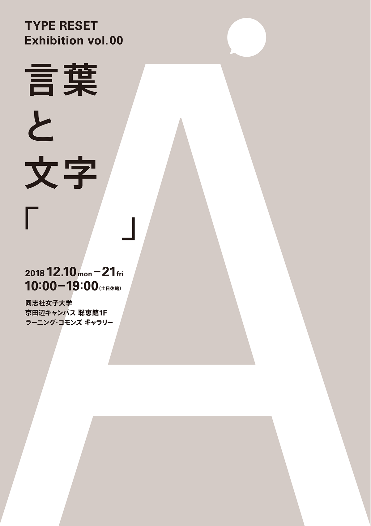 TYPE RESET Exhibition vol. 00 言葉と文字「   」