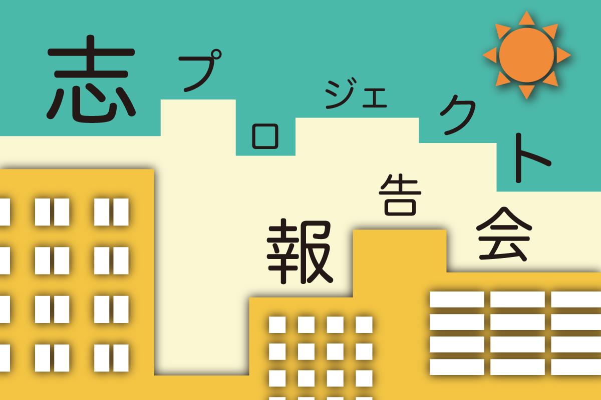 余田・和氣・村木ゼミ合同「志プロジェクト」報告会