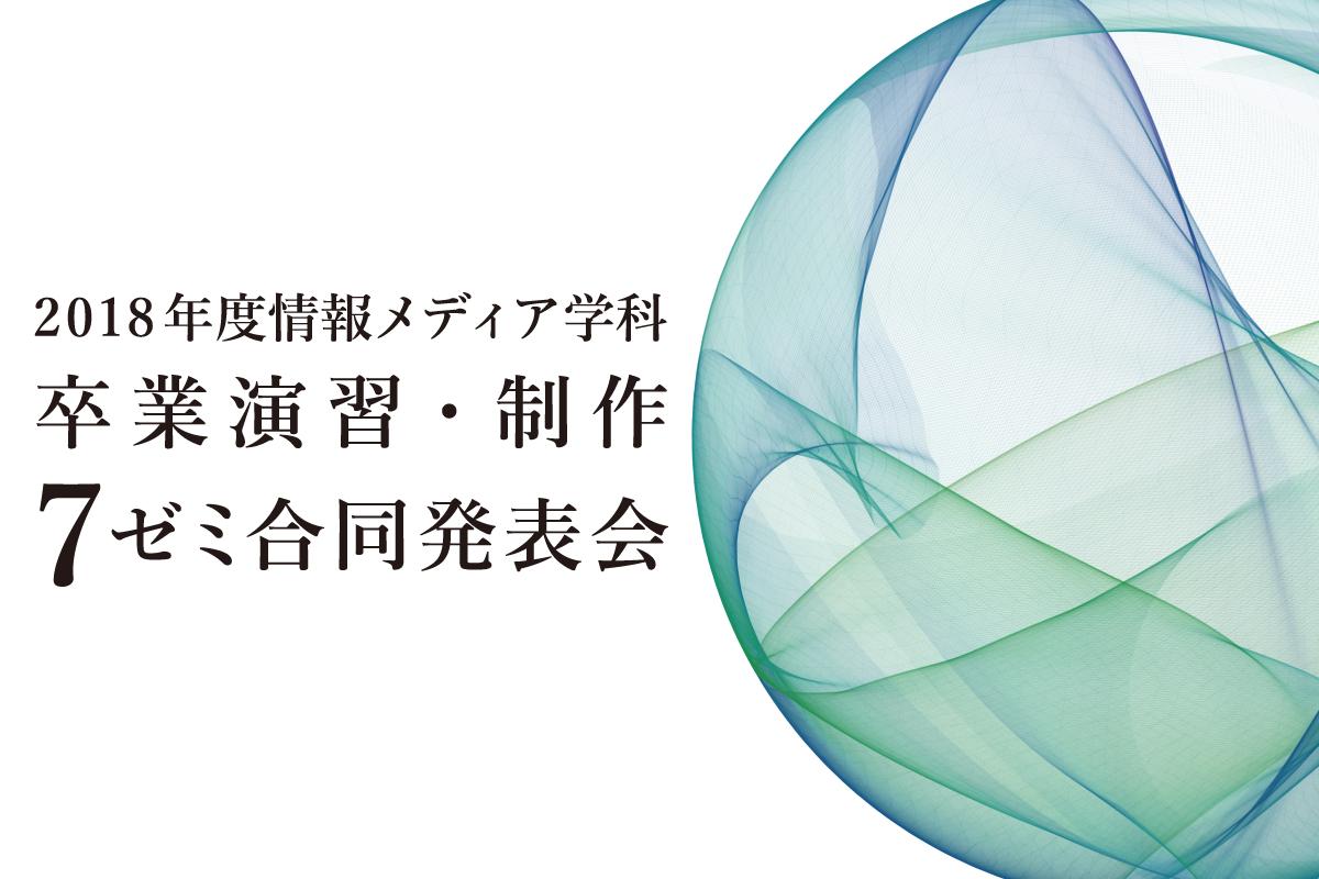 2018年度 情報メディア学科  卒業演習・制作 7ゼミ合同発表会