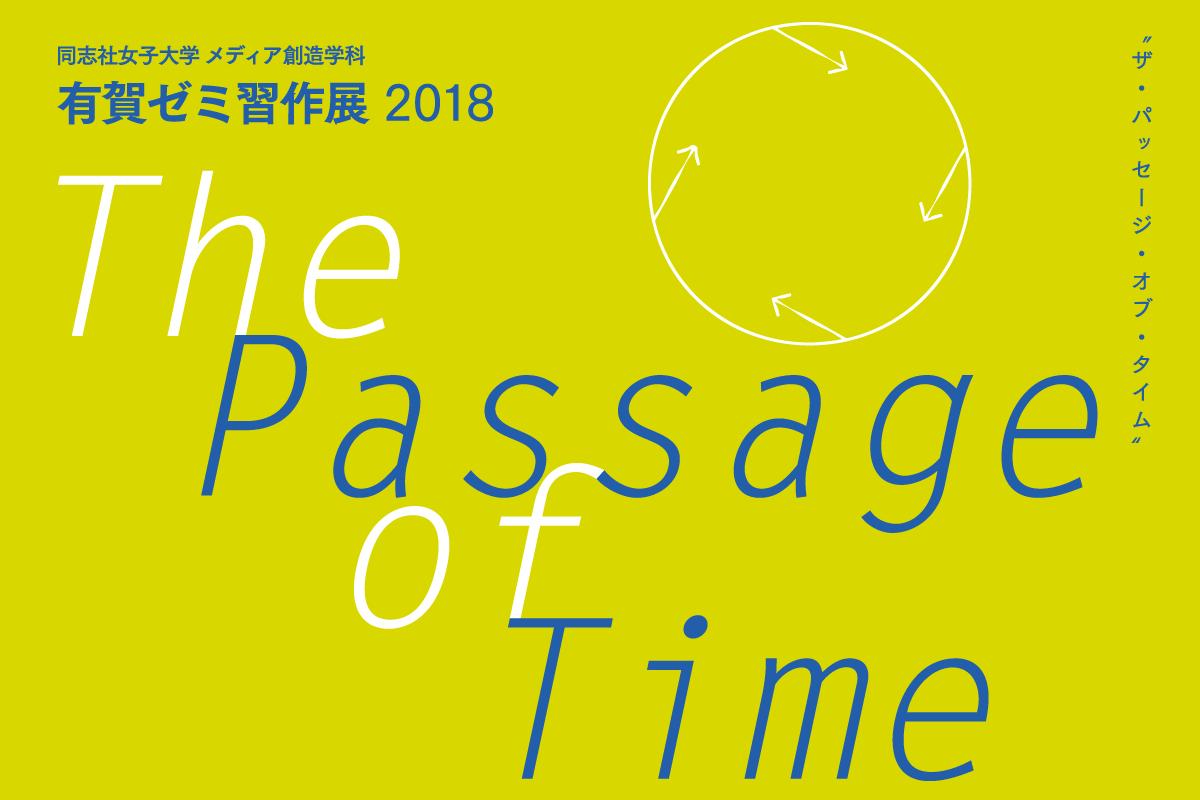 有賀ゼミ習作展2018 The Passage of Time