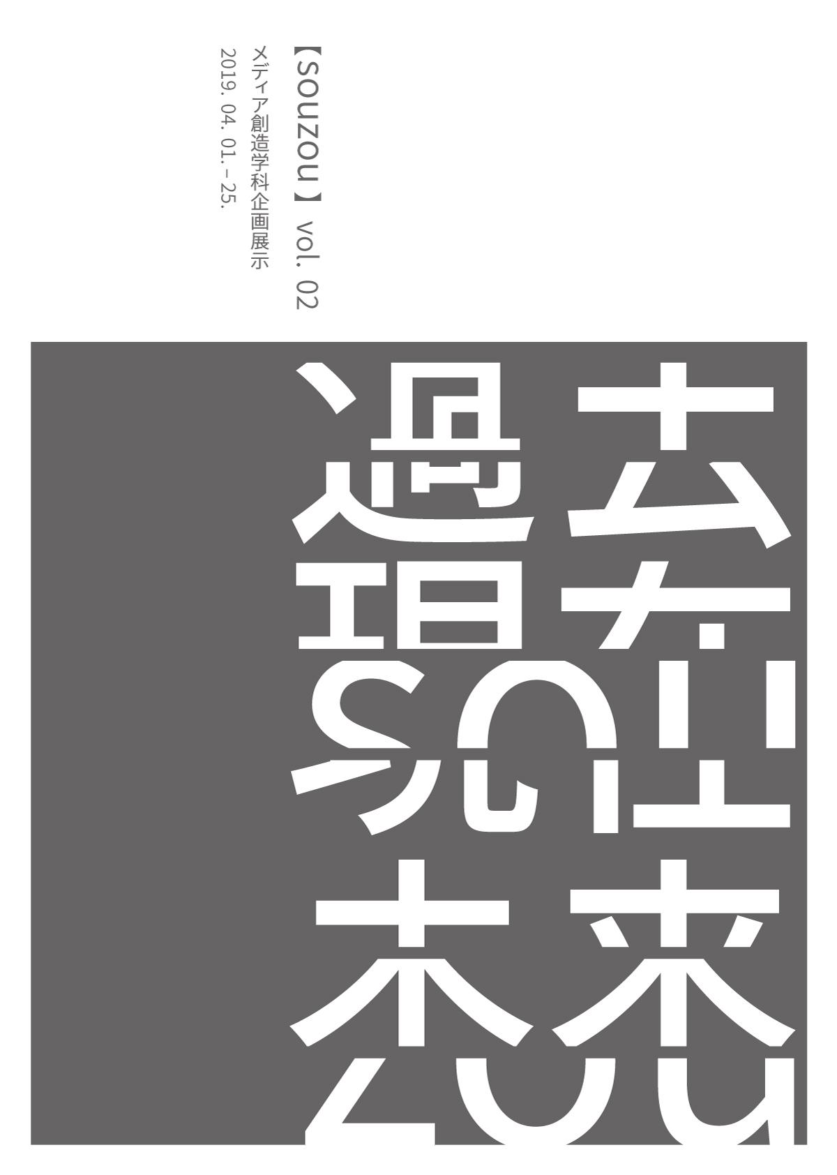 【souzou】メディア創造学科企画展示 vol.02