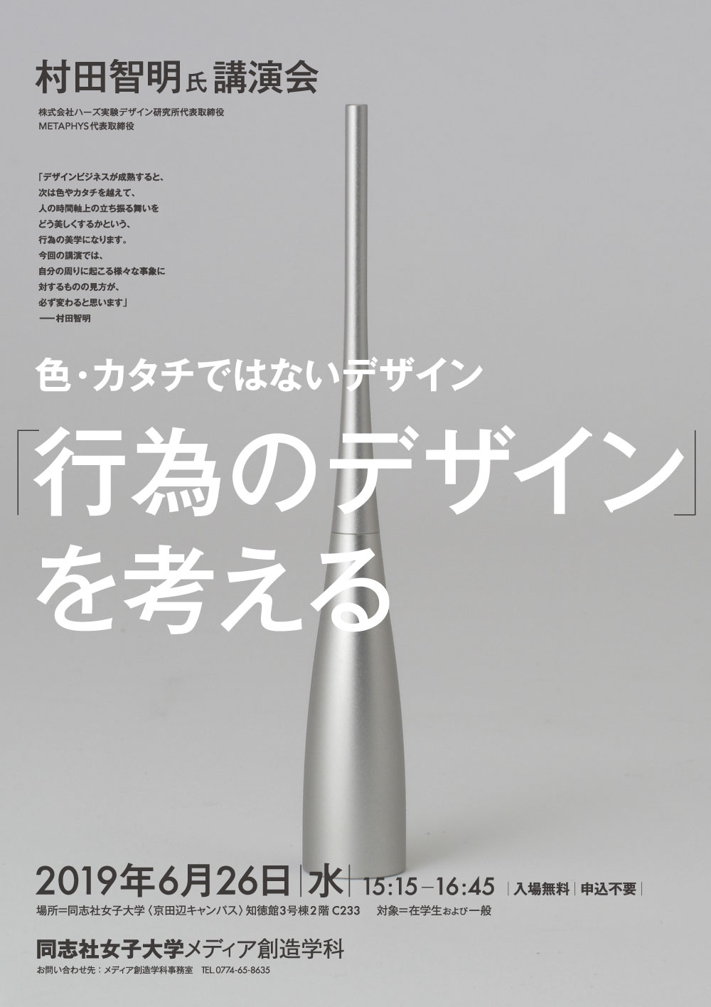 村田智明氏講演会 -色・カタチではないデザイン「行為のデザイン」を考える
