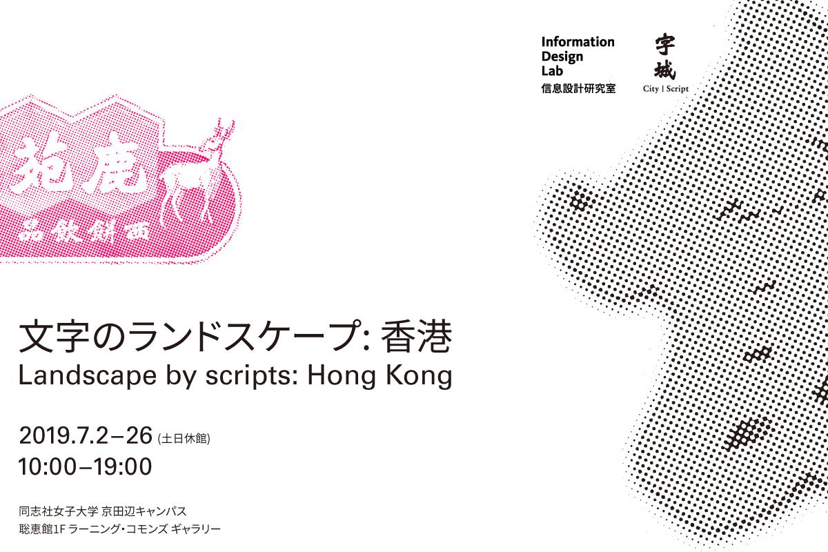 文字のランドスケープ:香港