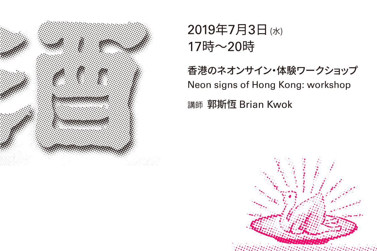 香港のネオンサイン・体験ワークショップ