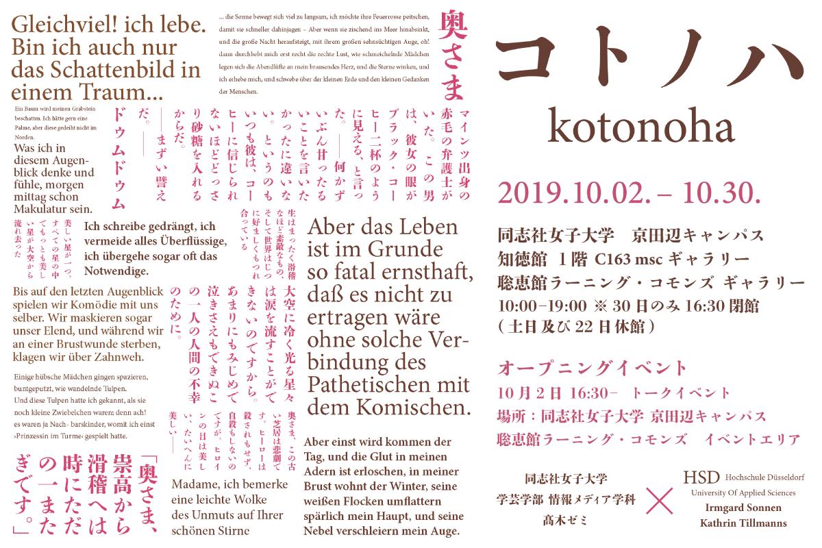 リデザイン作品合同展示会 コトノハ
