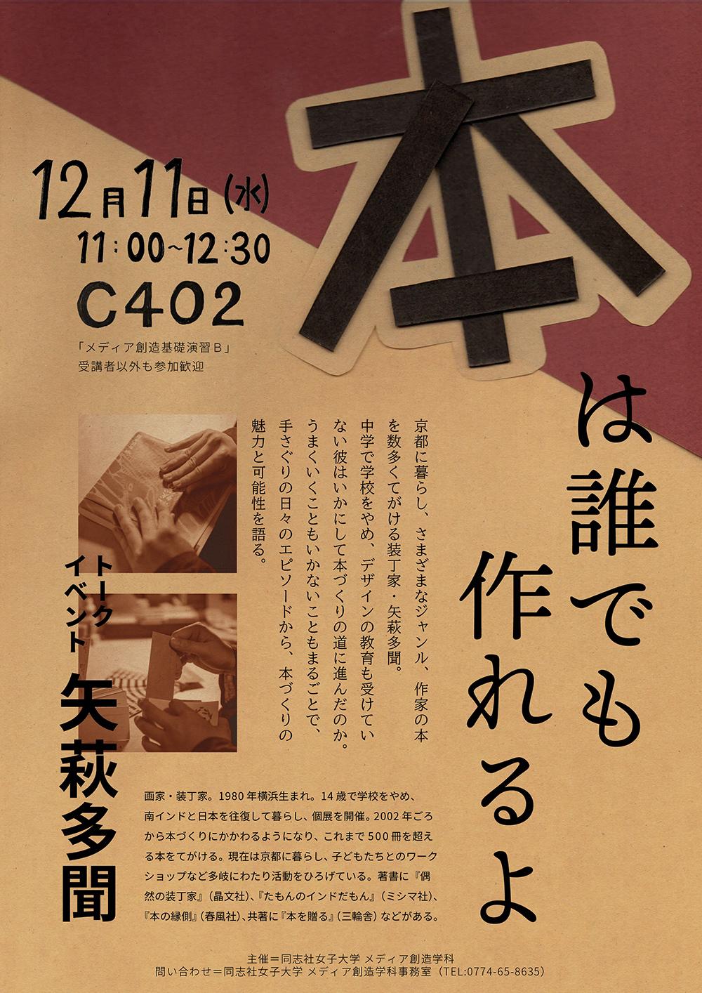 矢萩多聞氏講演会「本は誰でも作れるよ」