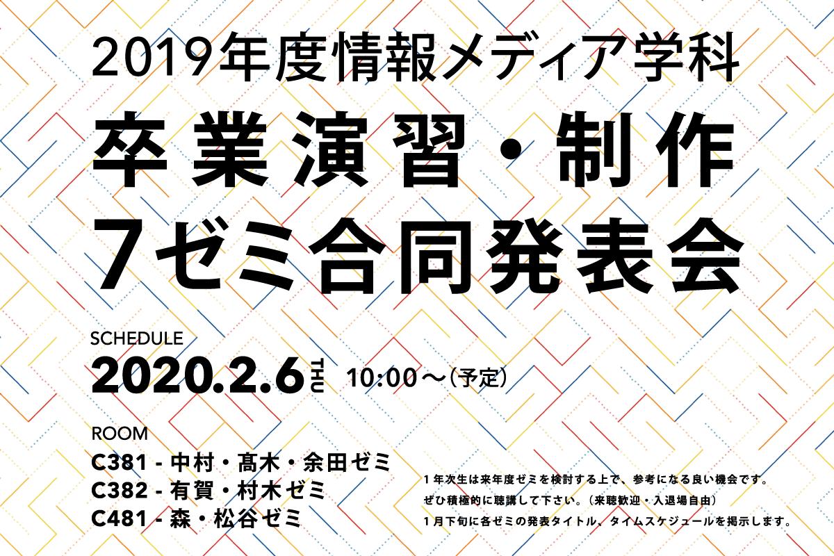 2019年度 情報メディア学科  卒業演習・制作 7ゼミ合同発表会