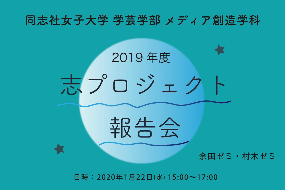 2019年度「志プロジェクト」報告会