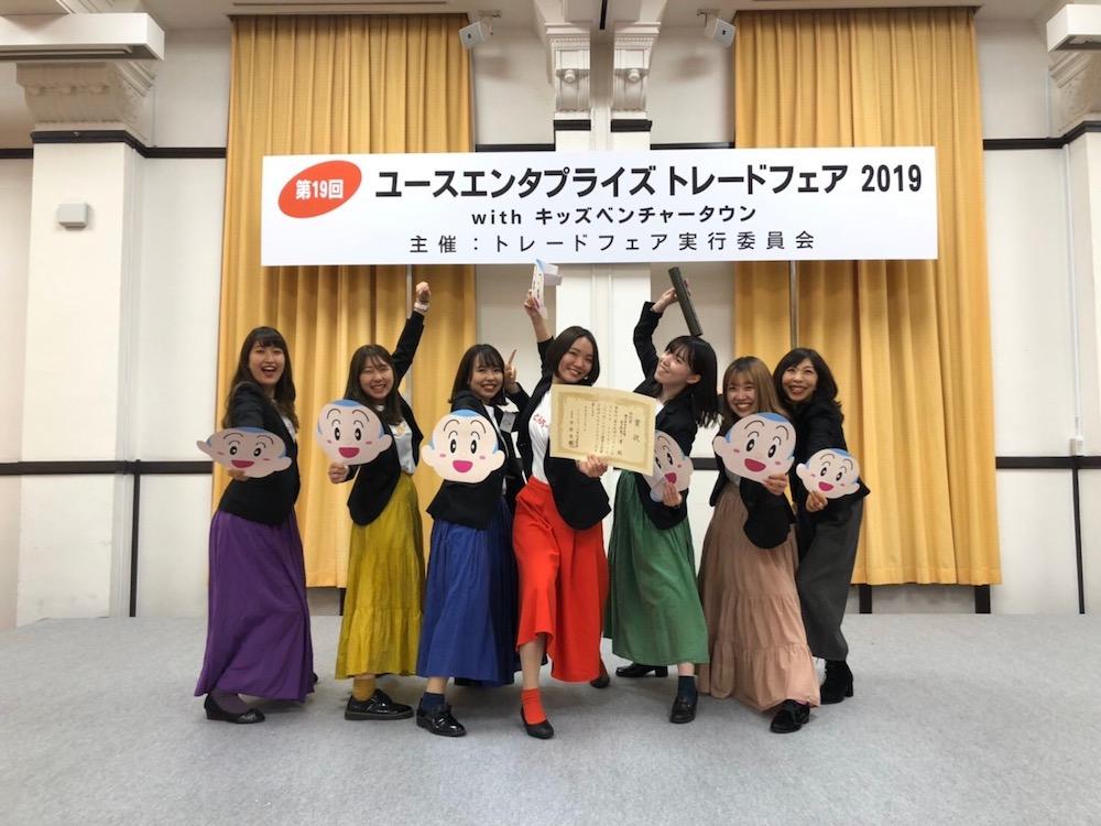 プロジェクトプランニング トレードフェア受賞