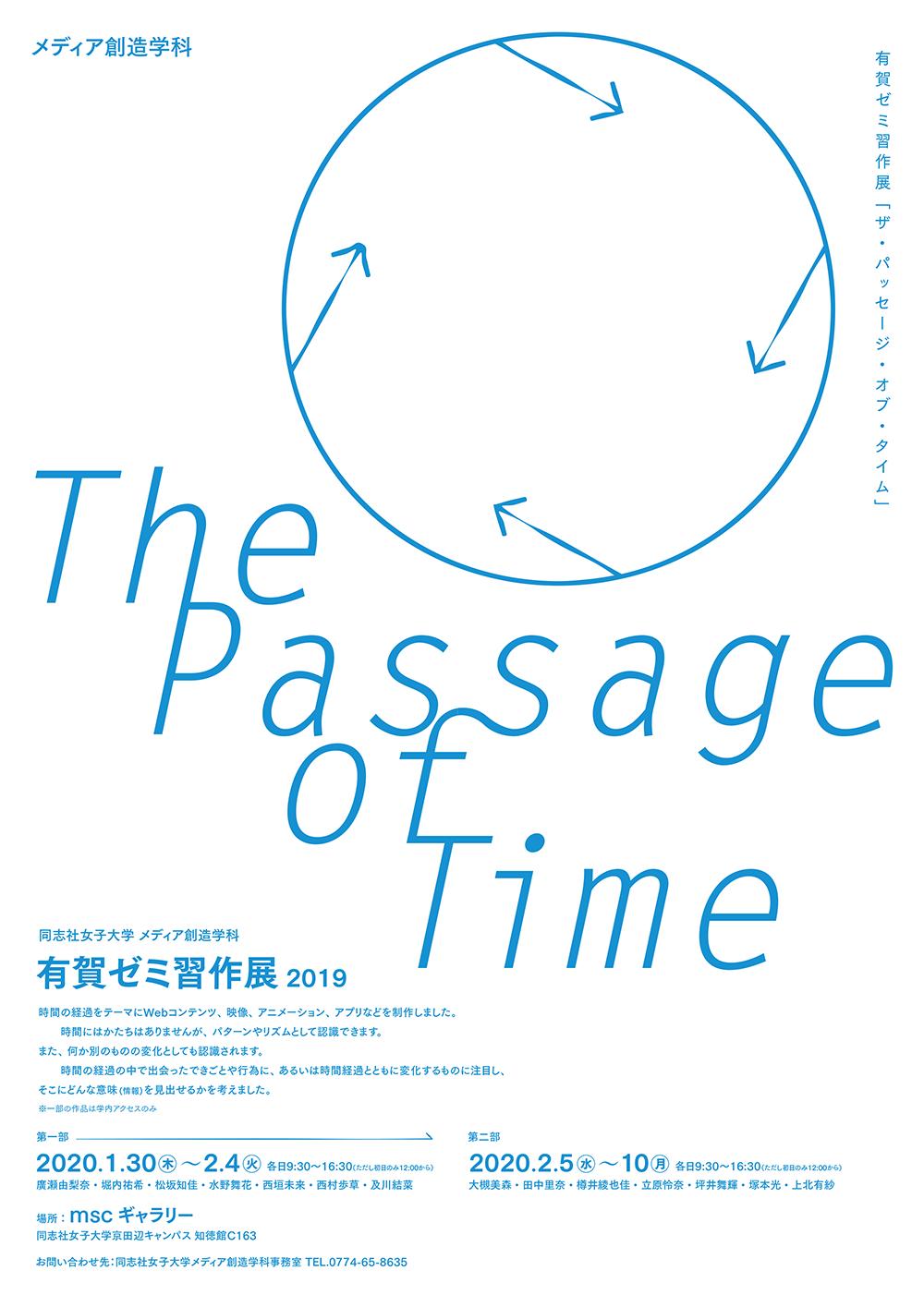 有賀ゼミ習作展2019「The Passage of Time」