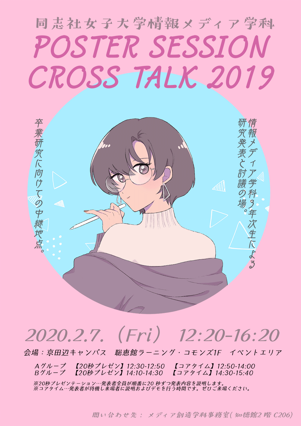 Cross Talk 2019 情報メディア学科3年次生 研究ポスターセッション