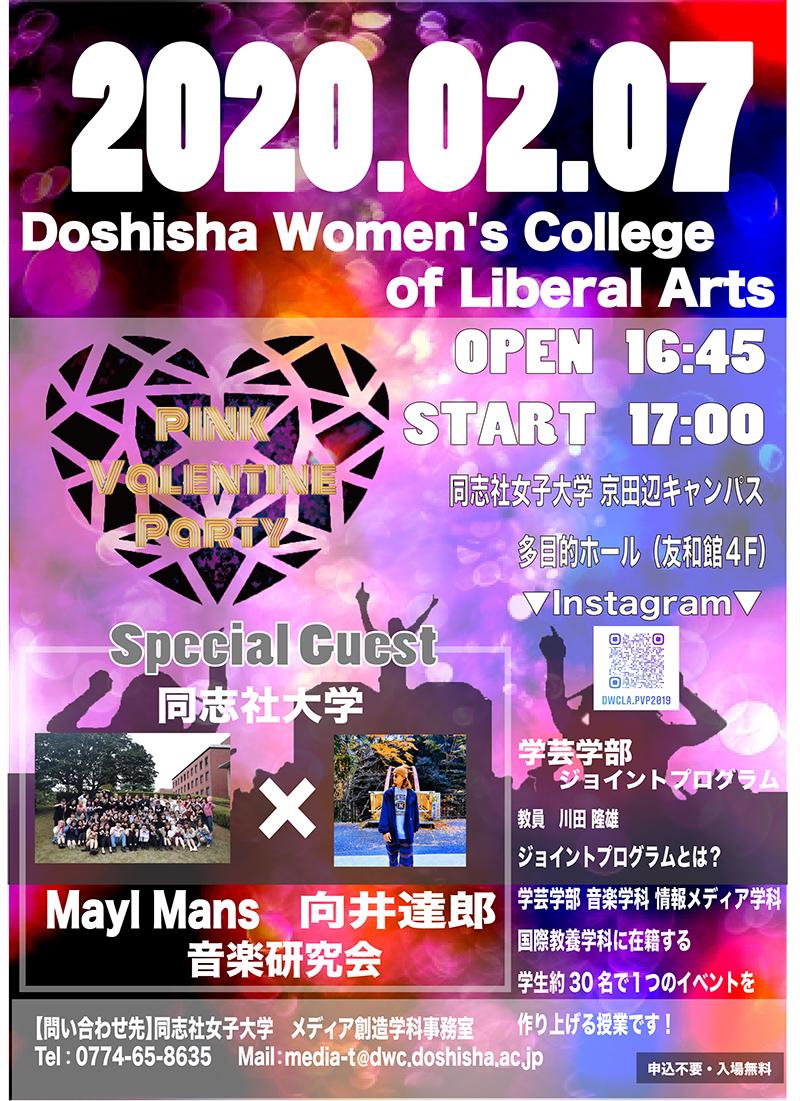 学芸学部ジョイントプログラム PINK VALENTINE PARTY
