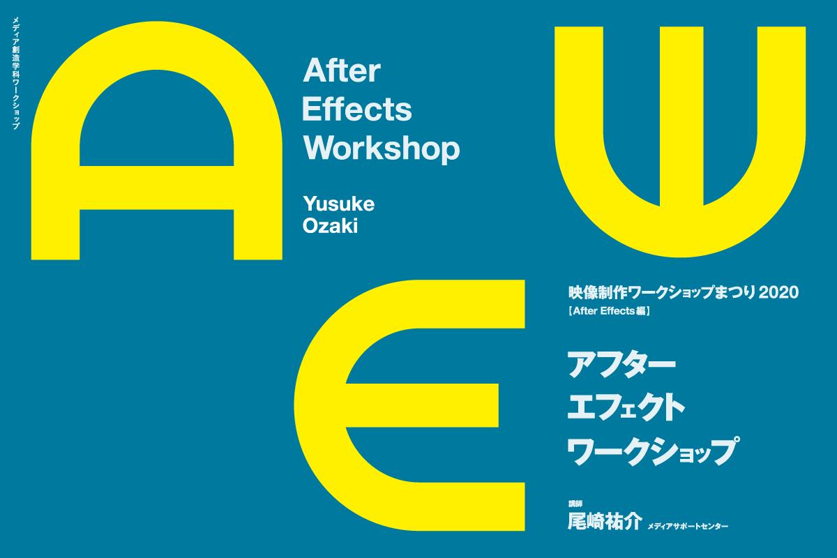映像制作ワークショップまつり2020【After Effects編】