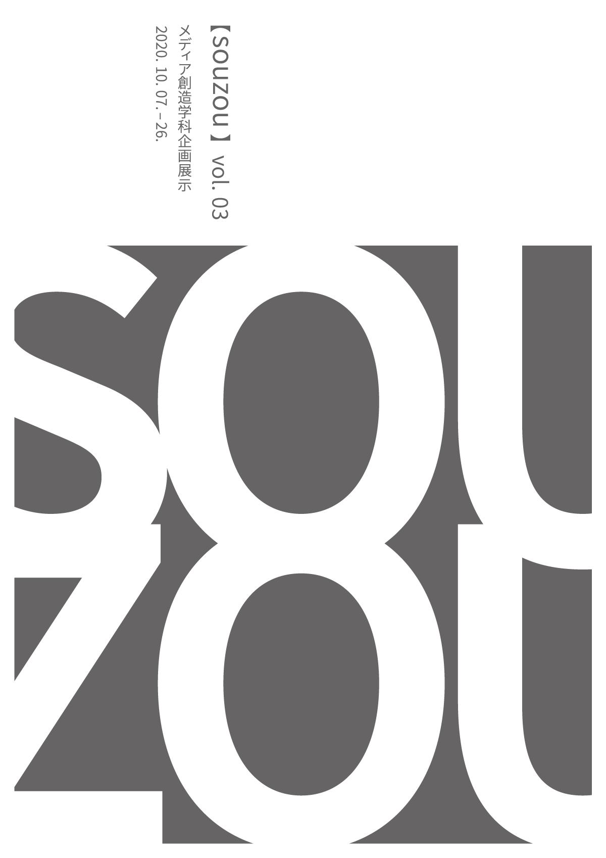 【souzou】メディア創造学科企画展 vol.03