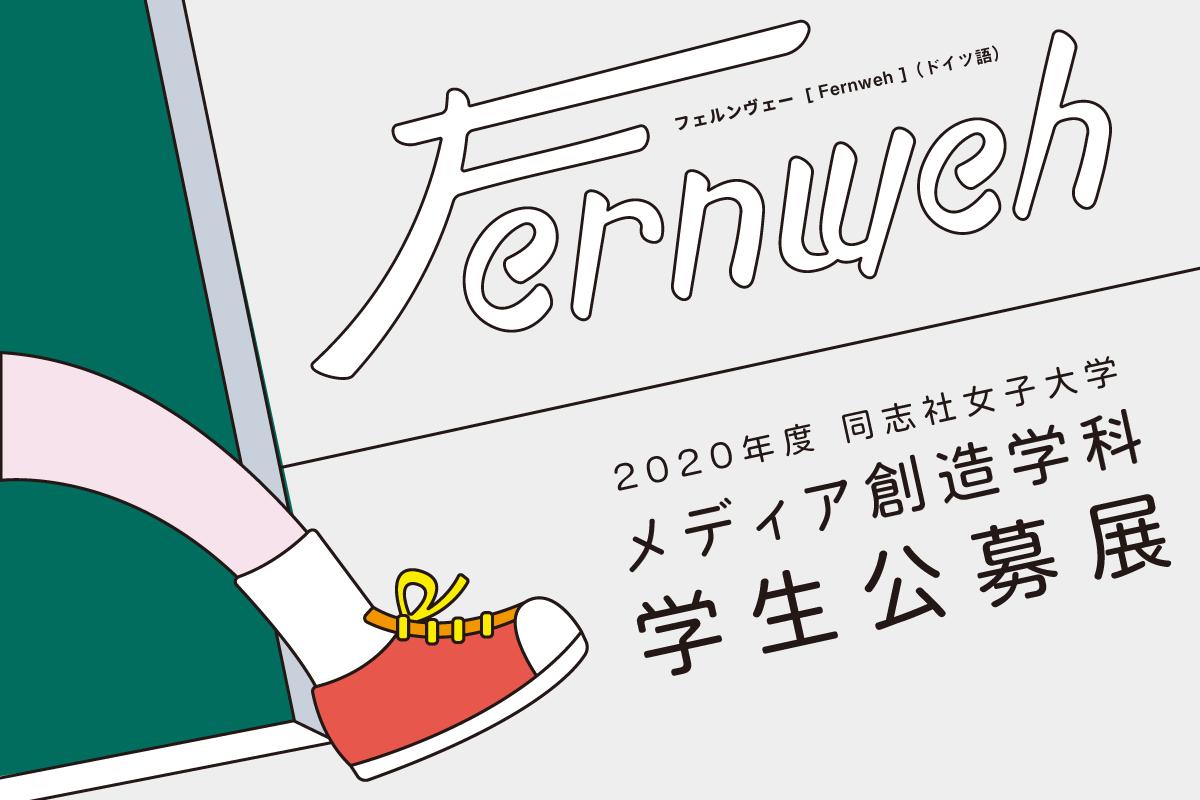 2020年度 同志社女子大学 メディア創造学科 学生公募展「Fernweh」
