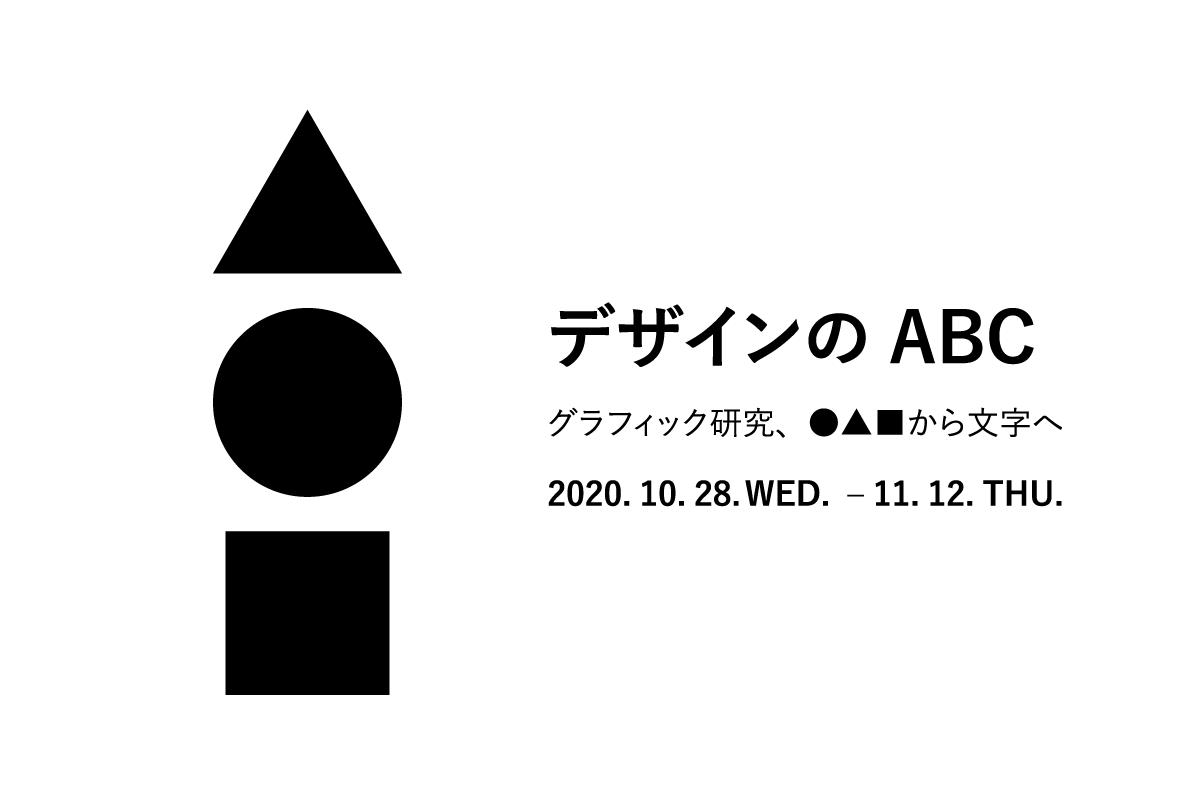 2020年度グラフィック・WEB基礎演習成果展「デザインのABC -グラフィック研究、●▲■から文字へ-」