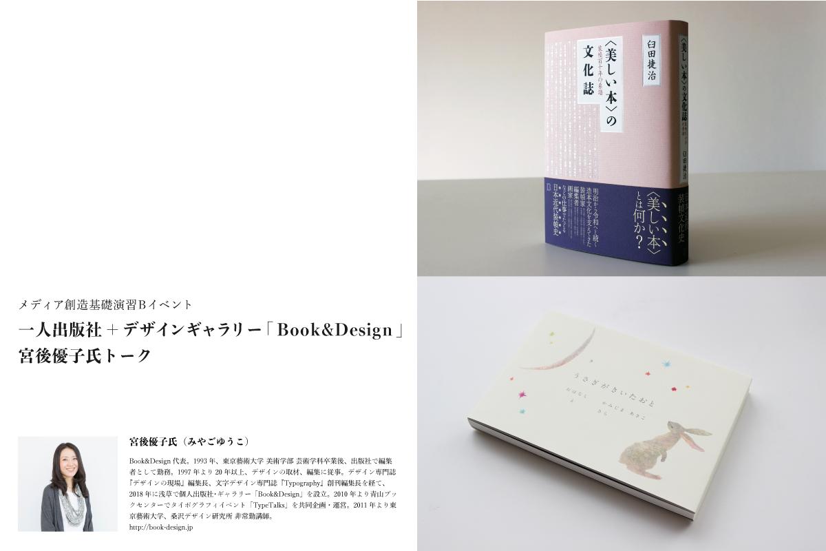 メディア創造基礎演習Bイベント 一人出版社+デザインギャラリー「Book&Design」宮後優子氏トーク