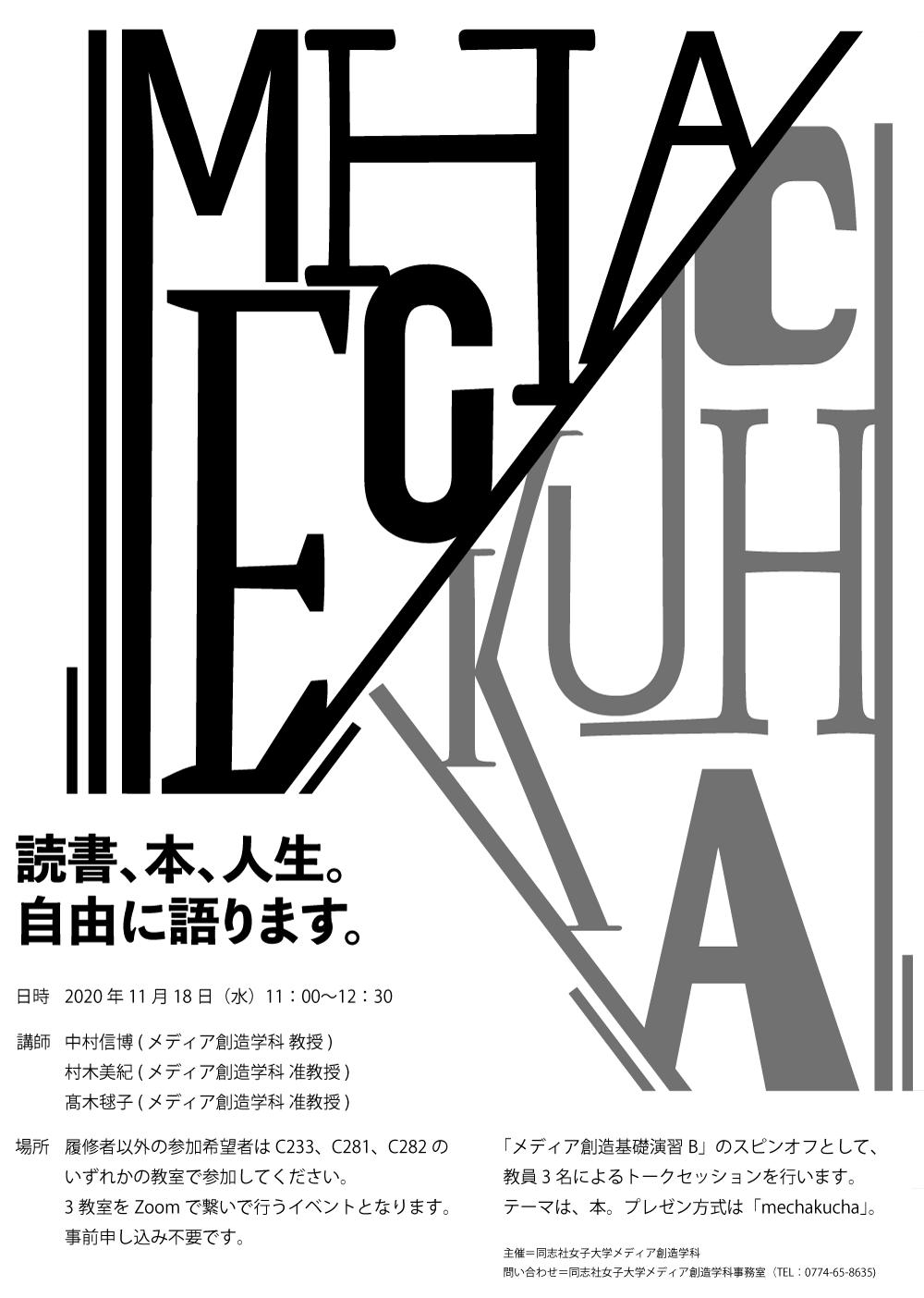 MECHAKUCHA - 教員3名によるトークセッション