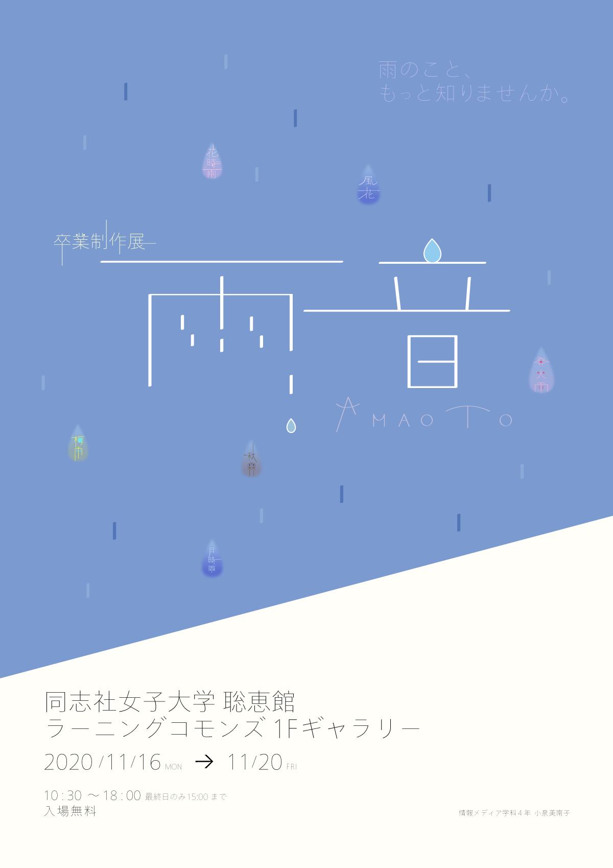 小泉美南子卒業制作展「雨音」
