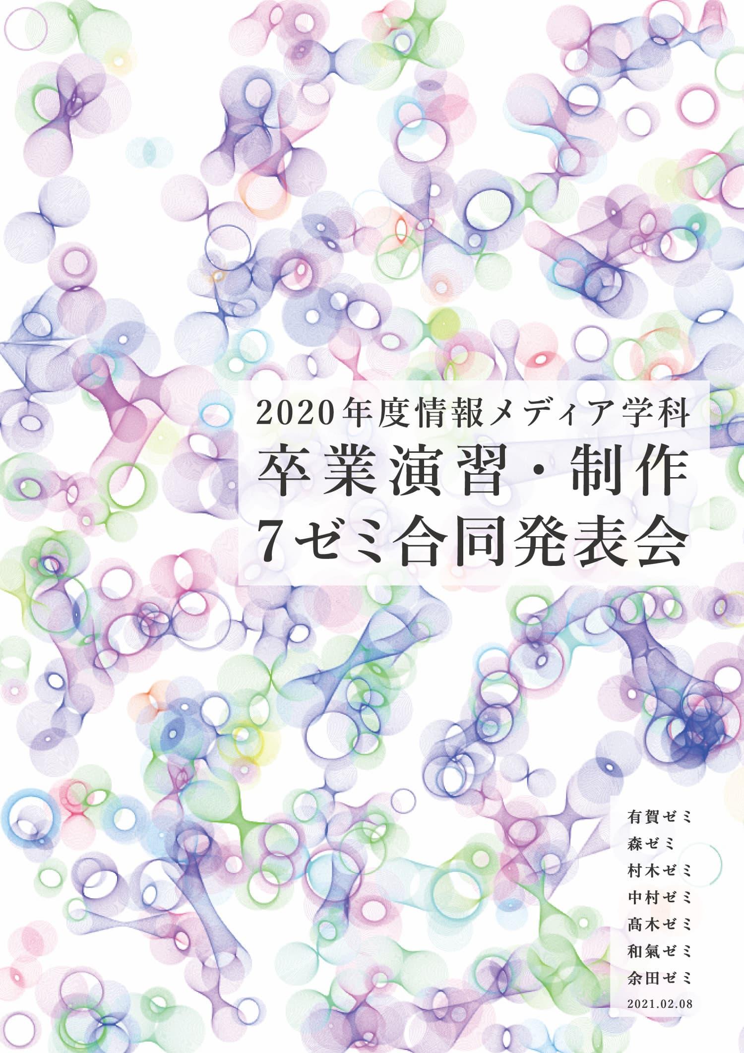 2020年度 情報メディア学科  卒業演習・制作 7ゼミ合同発表会