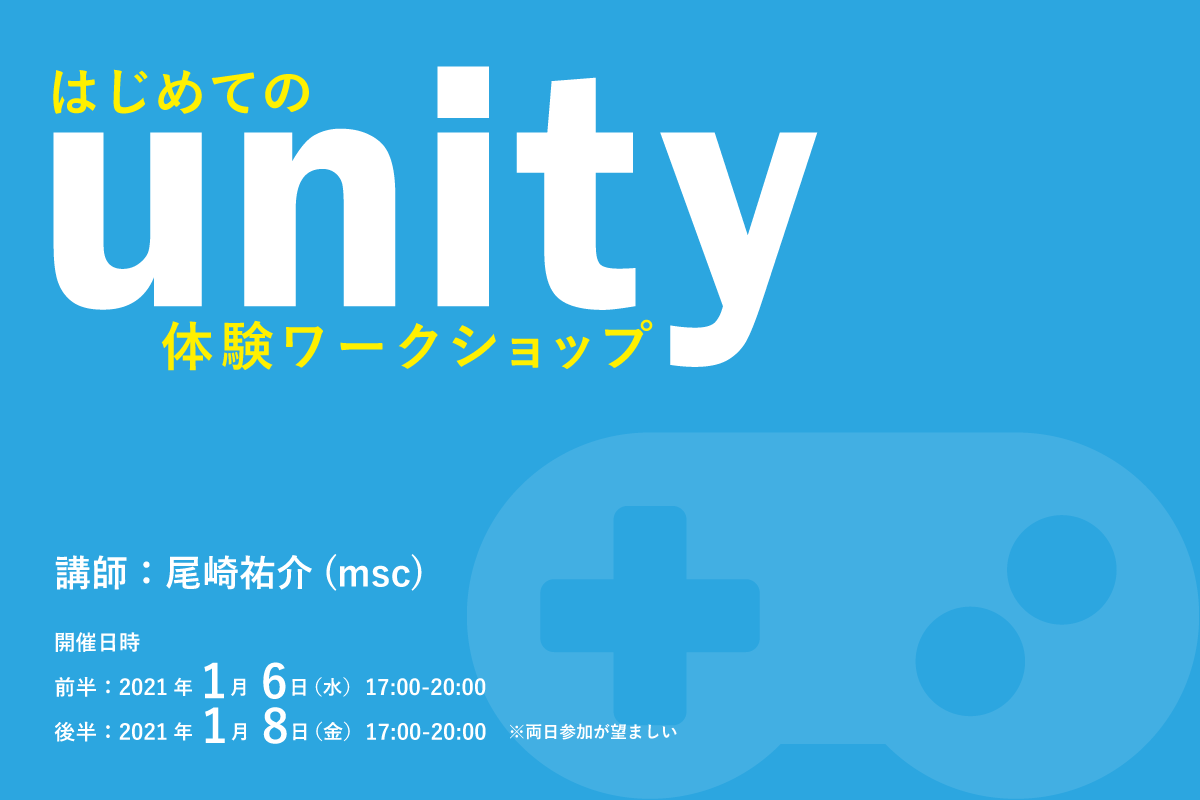 はじめてのUnity体験ワークショップ