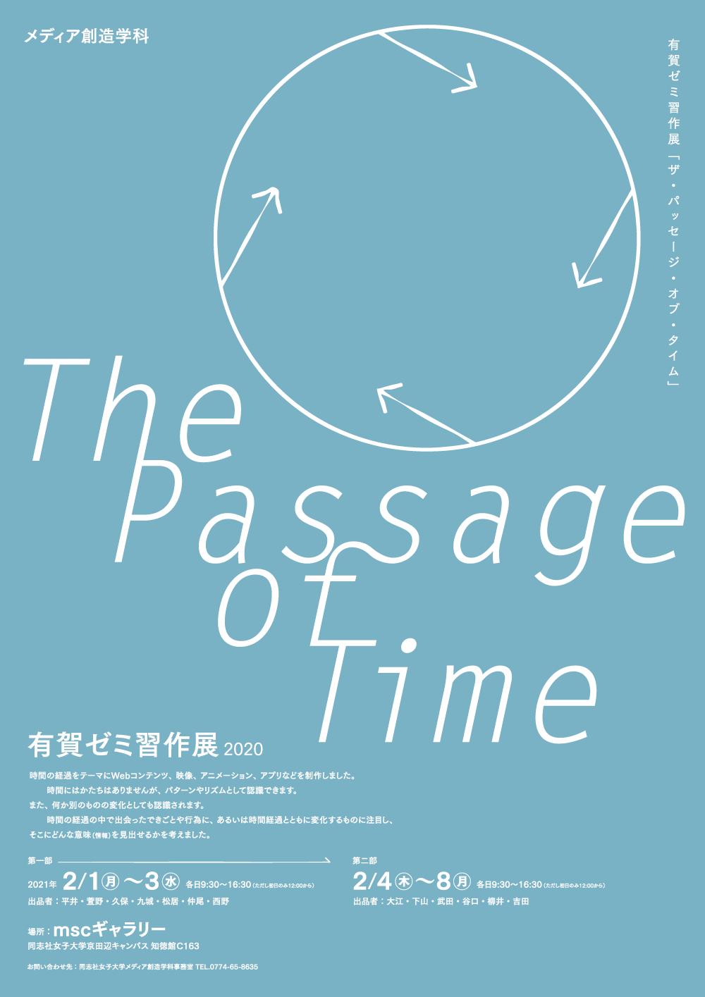 有賀ゼミ習作展2020「The Passage of Time」