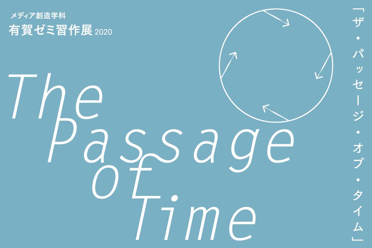 有賀ゼミ習作展 2020「The Passage of Time」