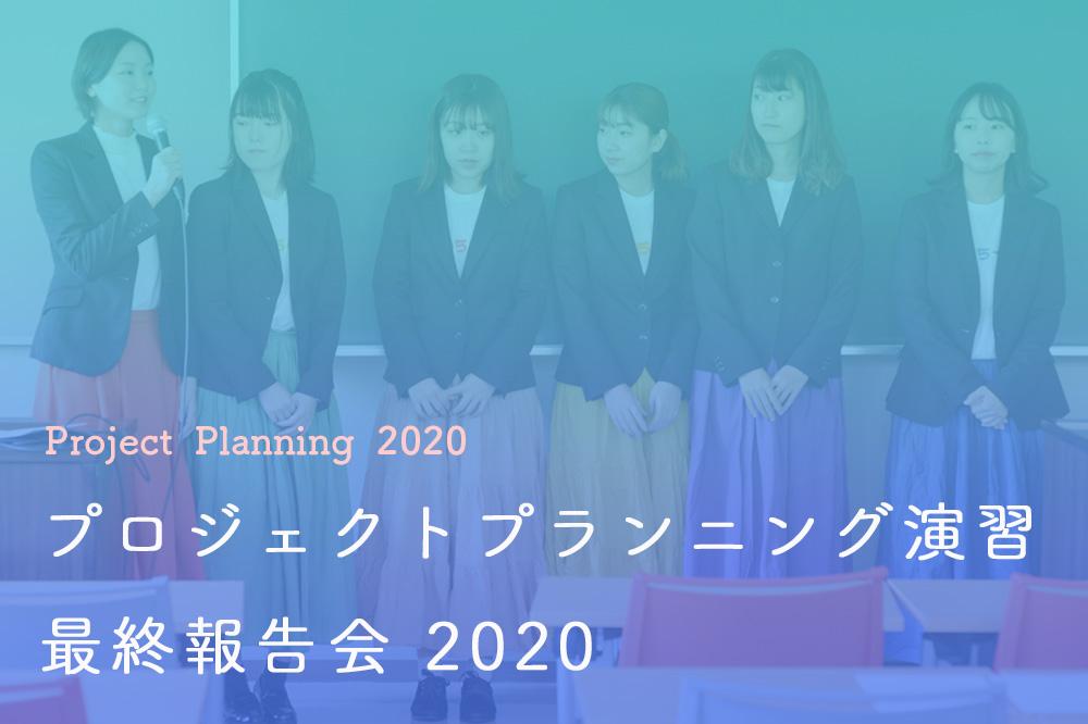 プロジェクトプランニング演習 最終報告会 2020