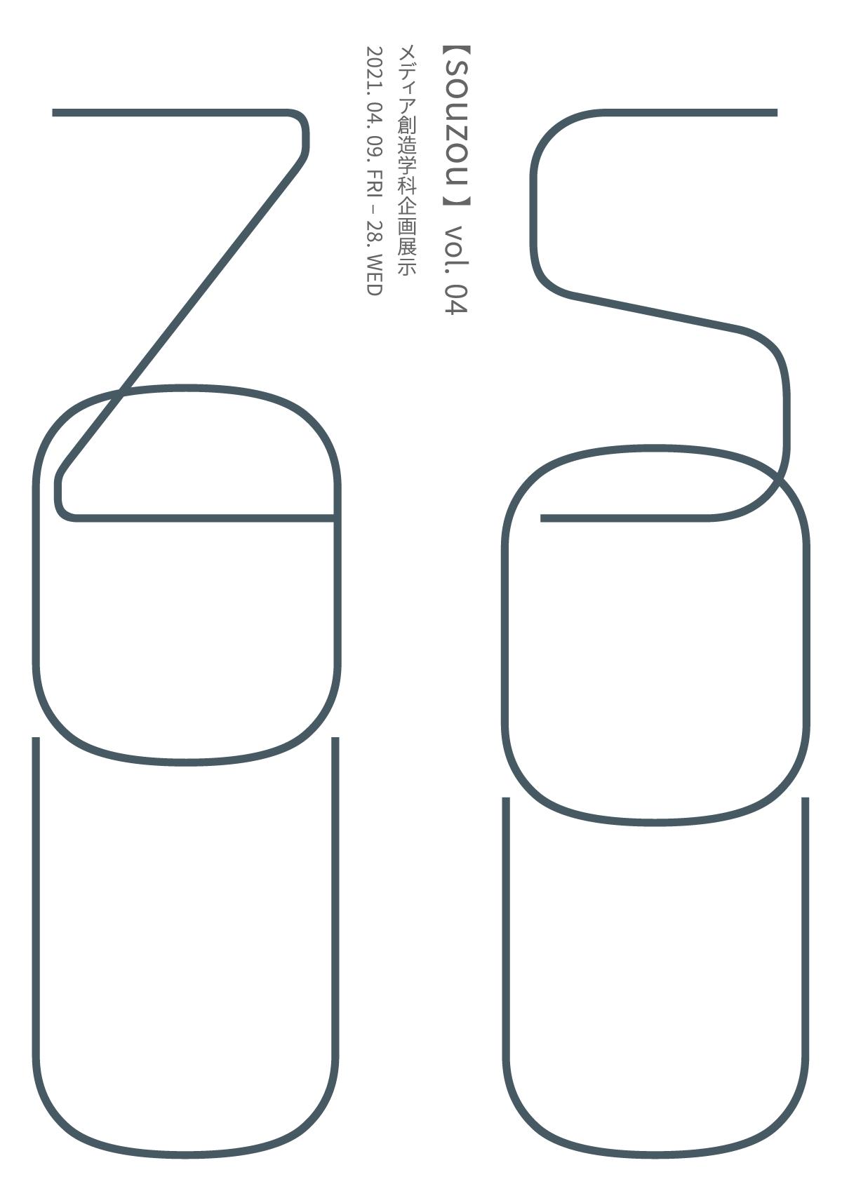 【souzou】メディア創造学科企画展 vol.04