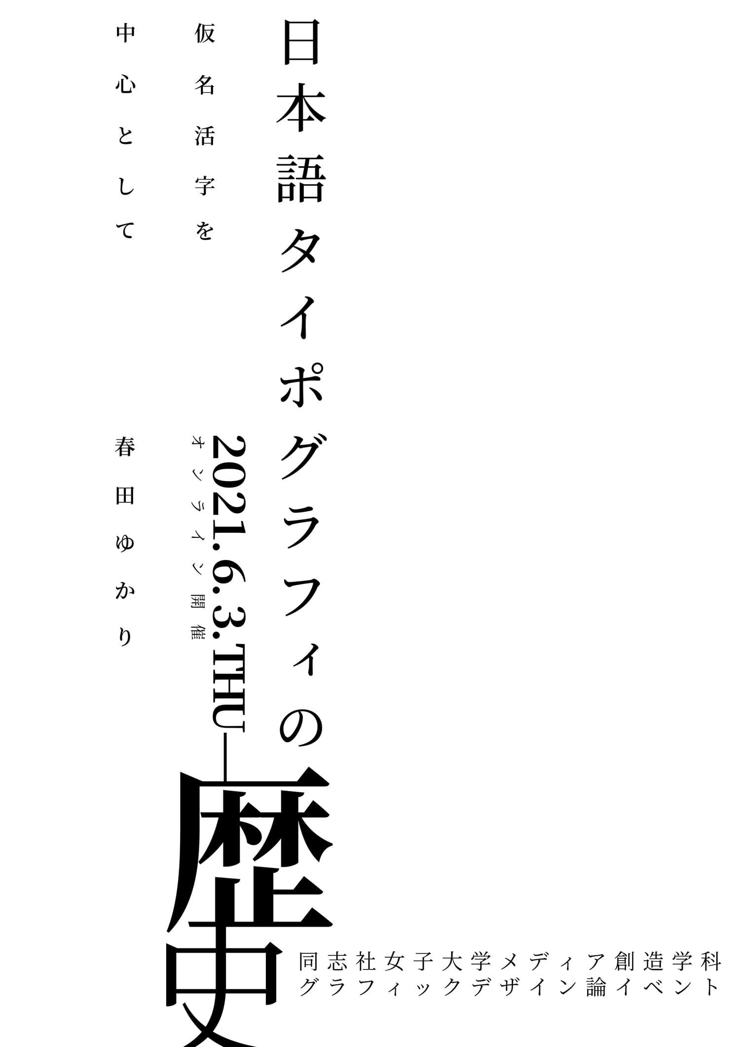 日本語タイポグラフィの歴史 ー仮名文字を中心としてー:ゲストスピーカー春田ゆかり氏