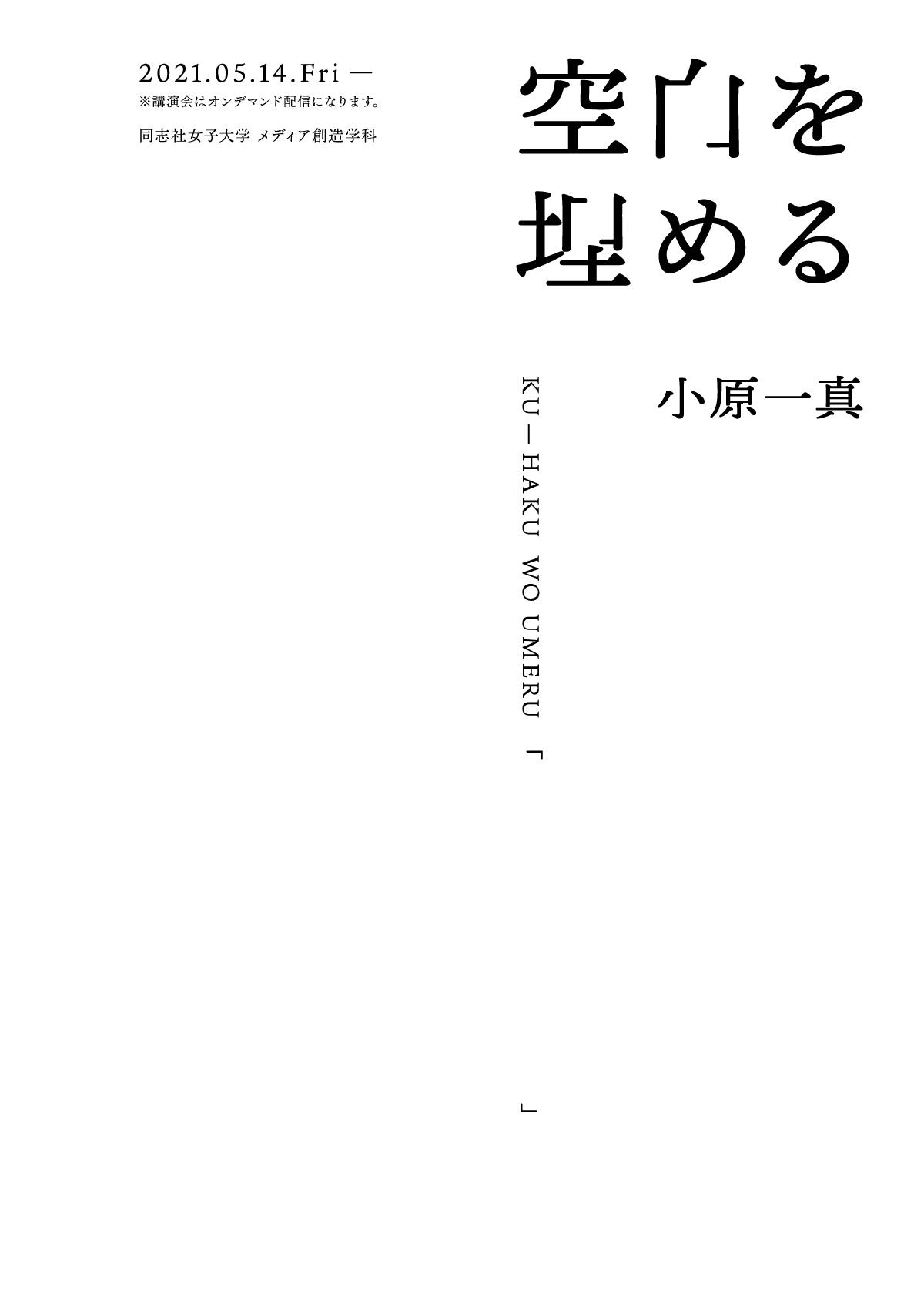 小原一真氏講演会「空白を埋める」