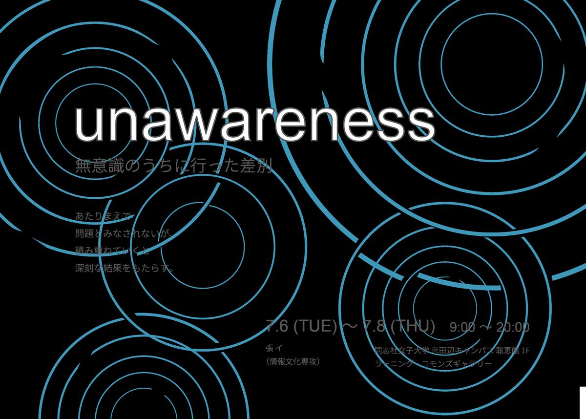 張 イ(情報文化専攻)『unawareness 無意識のうちに行った差別』展