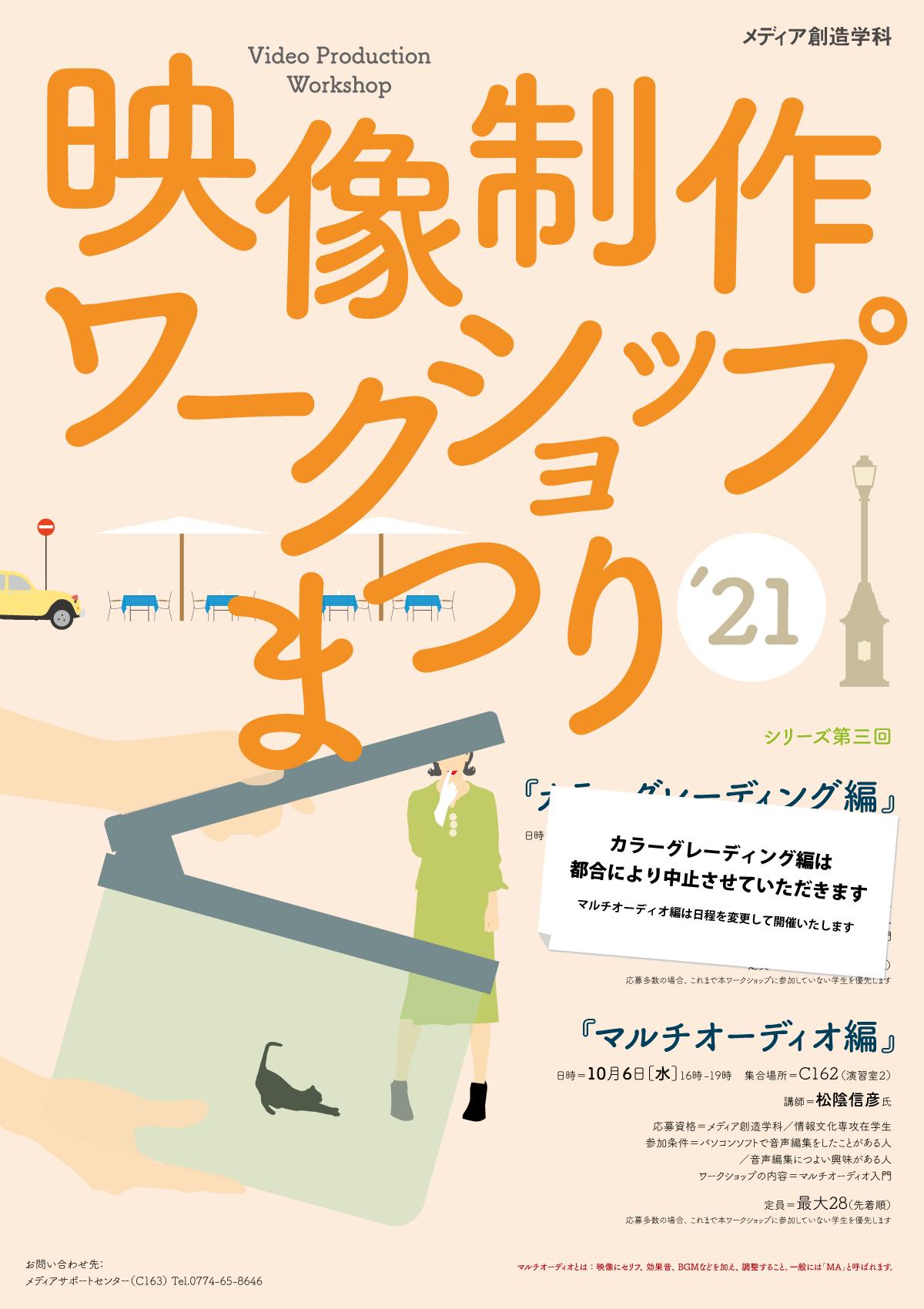 映像制作ワークショップまつり2021【マルチオーディオ編】